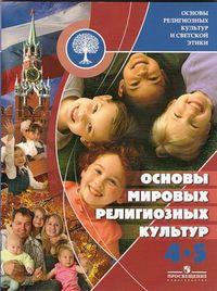 История Мировых Религий Учебник